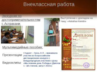 Внеклассная работа Экскурсия по достопримечательностям г. Астрахани Мультимед