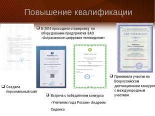 Повышение квалификации В 2010 проходила стажировку на оборудовании предприяти