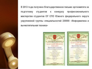 В 2013 года получено благодарственное письмо оргкомитета за подготовку студен