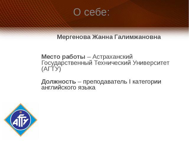 Мергенова Жанна Галимжановна Место работы – Астраханский Государственный Техн...