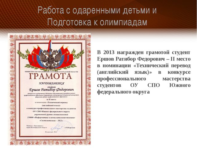В 2013 награжден грамотой студент Ершов Ратибор Федорович – II место в номина...