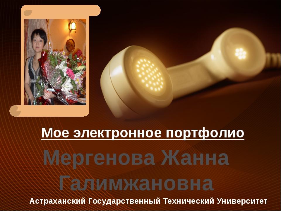 Мое электронное портфолио Мергенова Жанна Галимжановна Астраханский Государс...