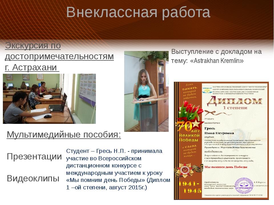 Внеклассная работа Экскурсия по достопримечательностям г. Астрахани Мультимед...