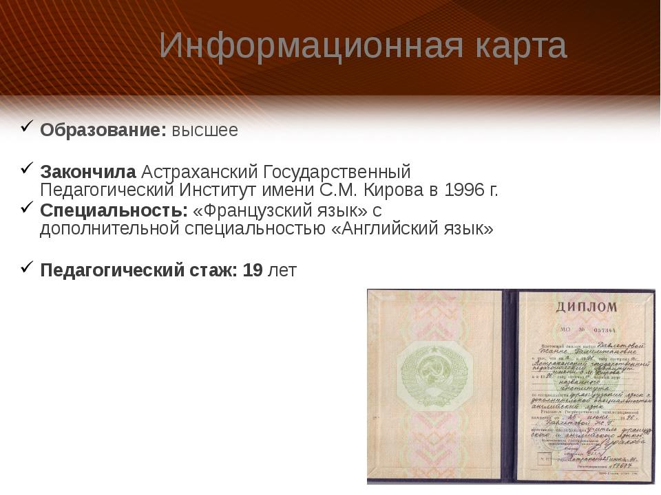 Образование: высшее Закончила Астраханский Государственный Педагогический Ин...