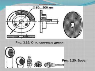 Механизация работ при опиливании. Рис. 3.19. Опиловочные диски Рис. 3.20. Боры