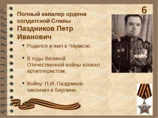 Полный кавалер ордена солдатской Славы Паздников Петр Иванович Родился и жил