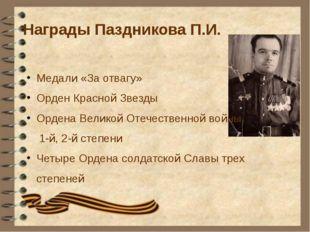 Награды Паздникова П.И. Медали «За отвагу» Орден Красной Звезды Ордена Велико
