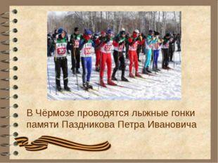 В Чёрмозе проводятся лыжные гонки памяти Паздникова Петра Ивановича В Чёрмозе