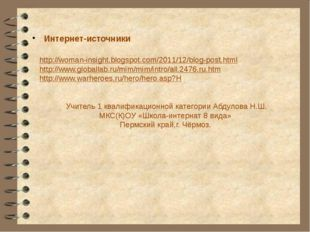 Интернет-источники http://woman-insight.blogspot.com/2011/12/blog-post.html h