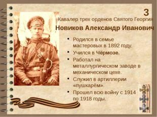 Новиков Александр Иванович Кавалер трех орденов Святого Георгия Родился в сем