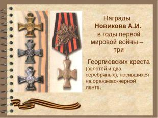 Награды Новикова А.И. в годы первой мировой войны – три Георгиевских креста (
