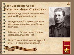 Герой Советского Союза Бутырин Иван Ульянович Родился в д. Зарубята Ильинско