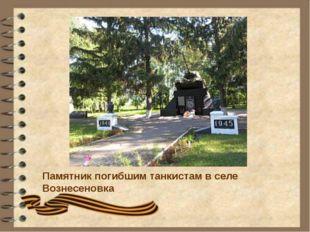 Памятник погибшим танкистам в селе Вознесеновка Памятник погибшим танкистам