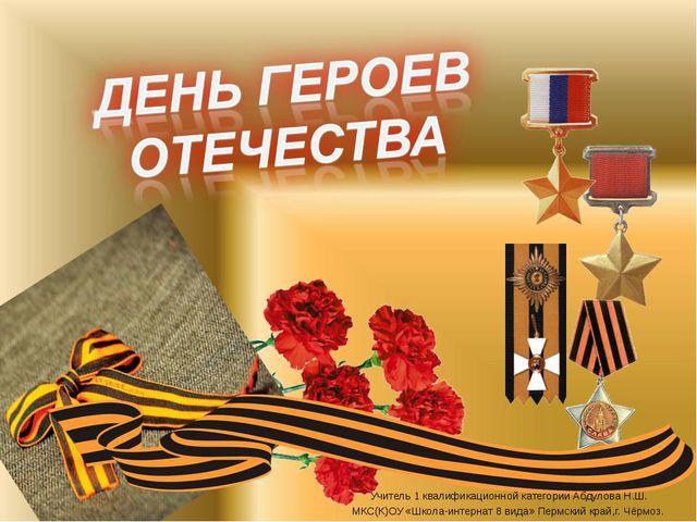 Учитель 1 квалификационной категории Абдулова Н.Ш. МКС(К)ОУ «Школа-интернат 8...