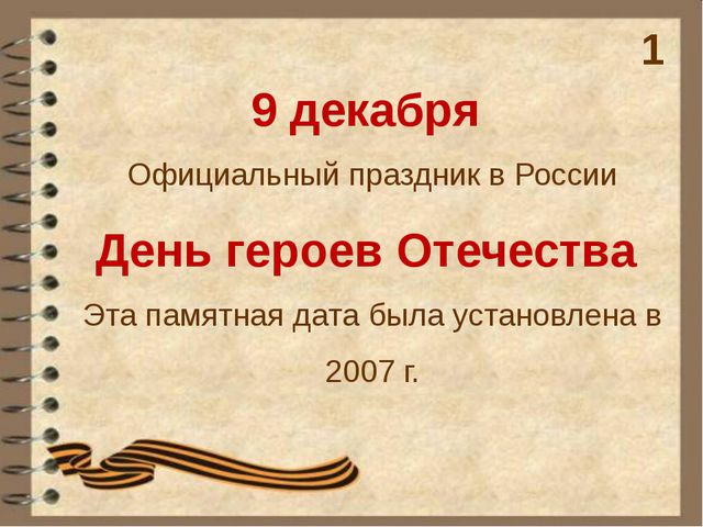 9 декабря Официальный праздник в России День героев Отечества Эта памятная д...