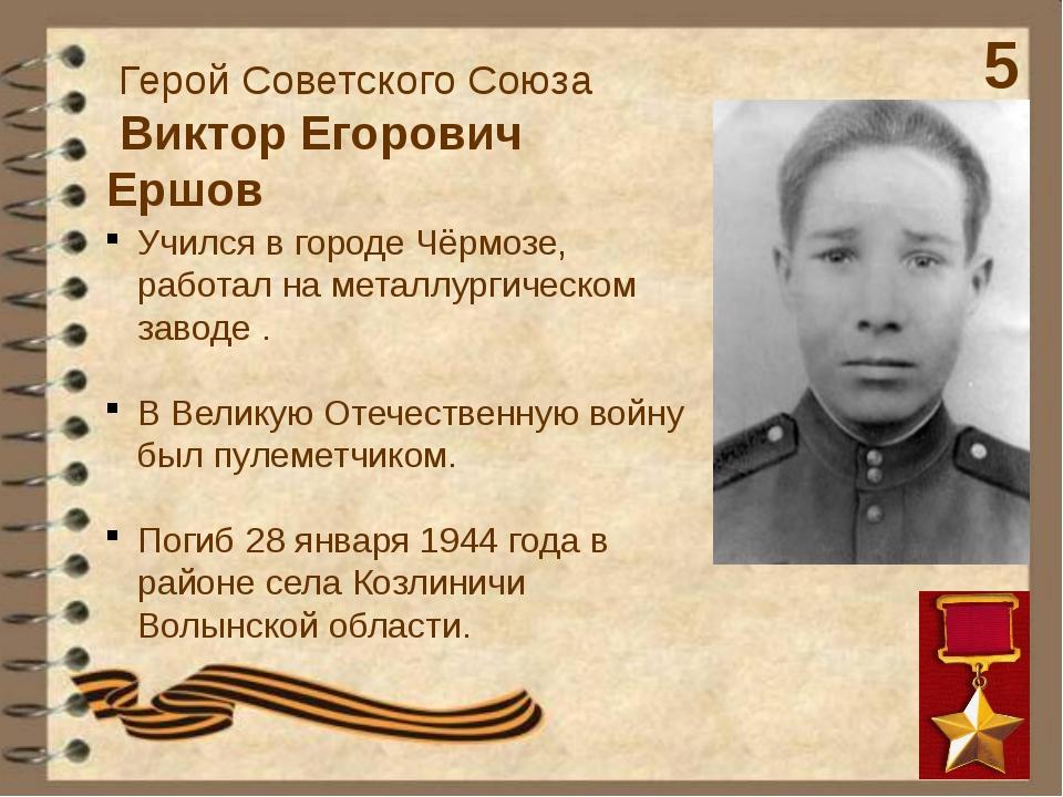 Учился в городе Чёрмозе, работал на металлургическом заводе . В Великую Отече...