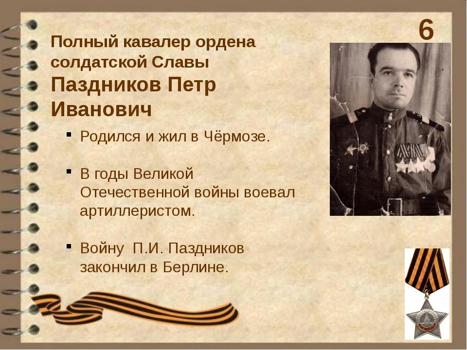 Полный кавалер ордена солдатской Славы Паздников Петр Иванович Родился и жил...