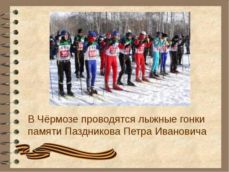 В Чёрмозе проводятся лыжные гонки памяти Паздникова Петра Ивановича В Чёрмозе...