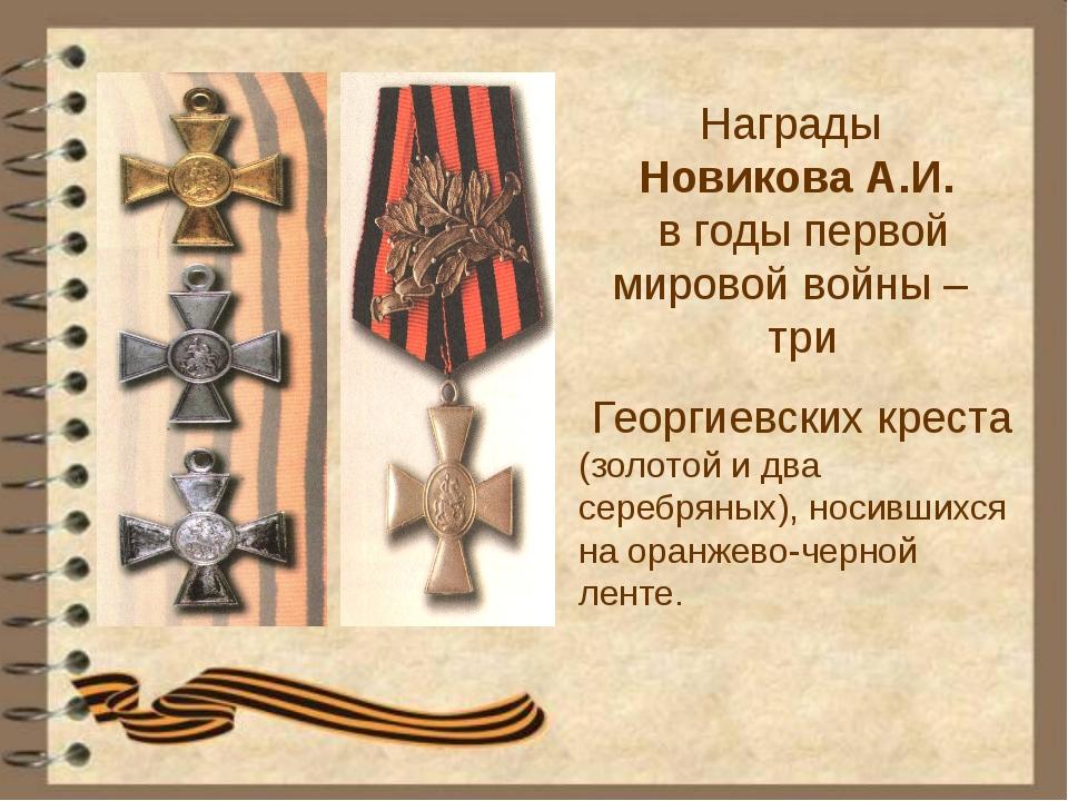 Награды Новикова А.И. в годы первой мировой войны – три Георгиевских креста (...