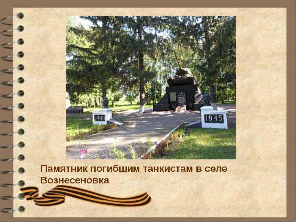 Памятник погибшим танкистам в селе Вознесеновка Памятник погибшим танкистам...