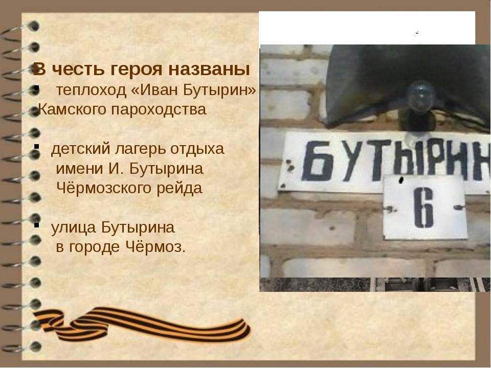 В честь героя названы теплоход «Иван Бутырин» Камского пароходства детский ла...