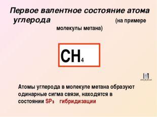 Первое валентное состояние атома углерода (на примере молекулы метана) СН4 Ат