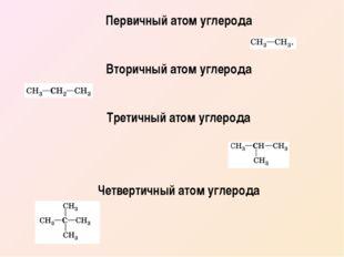 Первичный атом углерода Вторичный атом углерода Третичный атом углерода Четве