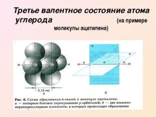 Третье валентное состояние атома углерода (на примере молекулы ацетилена)