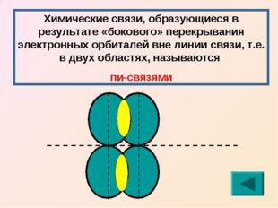 Химические связи, образующиеся в результате «бокового» перекрывания электронн