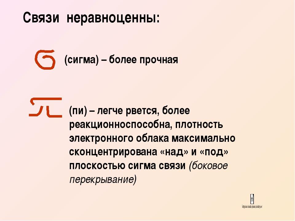 Связи неравноценны: (сигма) – более прочная (пи) – легче рвется, более реакци...
