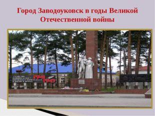 Город Заводоуковск в годы Великой Отечественной войны