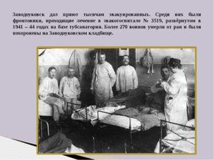 Заводоуковск дал приют тысячам эвакуированных. Среди них были фронтовики, про