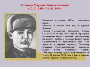 Тепляков Мартын Пантелеймонович (10. 01. 1918 - 30. 01. 1944) Командир отделе
