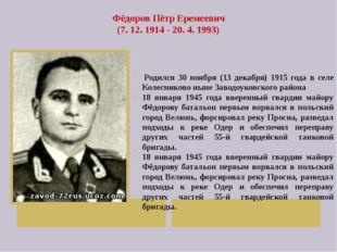 Фёдоров Пётр Еремеевич (7. 12. 1914 - 20. 4. 1993) Родился 30 ноября (13 дек
