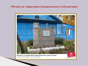Обелиск на территории Заводоуковского тубсанатория
