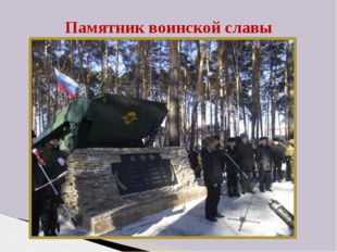 Памятниквоинской славы