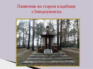 Памятникна старом кладбище г.Заводоуковска