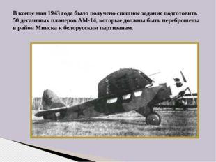 В конце мая 1943 года было получено спешное задание подготовить 50 десантных