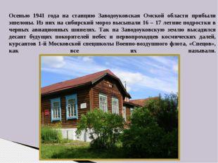 Осенью 1941 года на станцию Заводоуковская Омской области прибыли эшелоны. Из