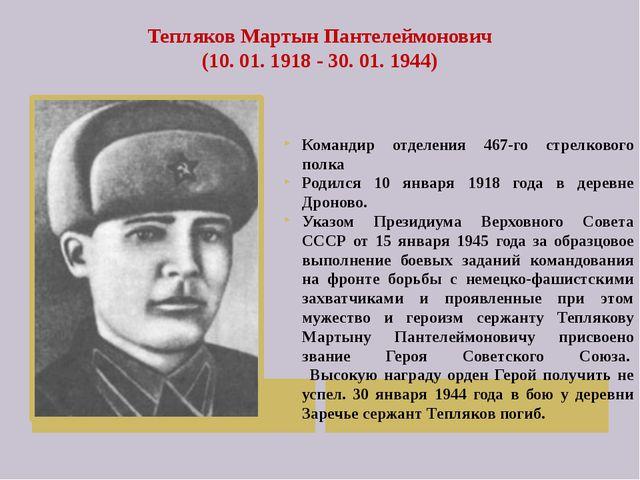 Тепляков Мартын Пантелеймонович (10. 01. 1918 - 30. 01. 1944) Командир отделе...