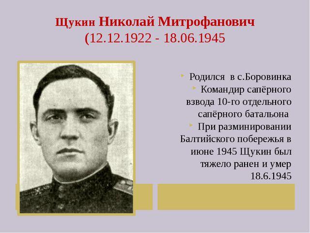 Щукин Николай Митрофанович (12.12.1922- 18.06.1945 Родился в с.Боровинка Ком...