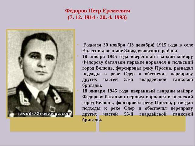 Фёдоров Пётр Еремеевич (7. 12. 1914 - 20. 4. 1993) Родился 30 ноября (13 дек...