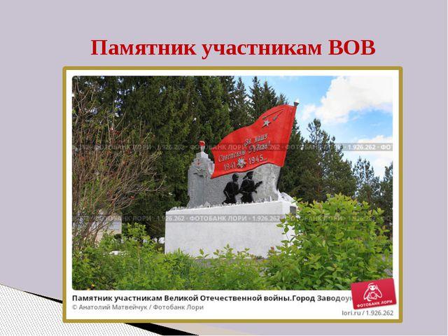 Памятник участникам ВОВ