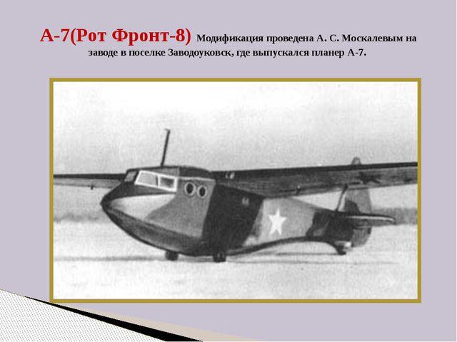 А-7(Рот Фронт-8) Модификация проведена А. С. Москалевым на заводе в поселке З...