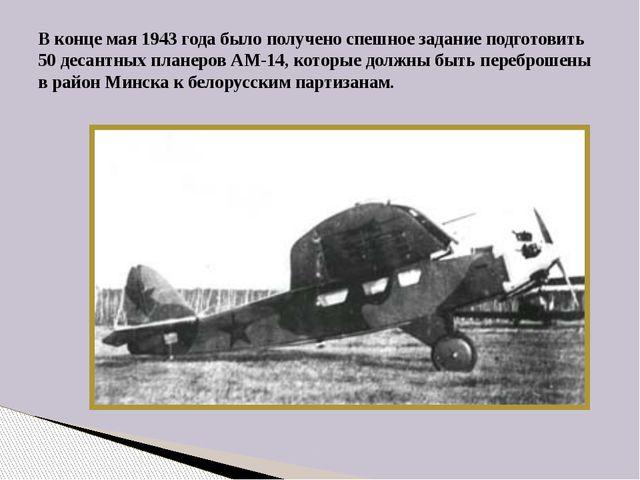 В конце мая 1943 года было получено спешное задание подготовить 50 десантных...