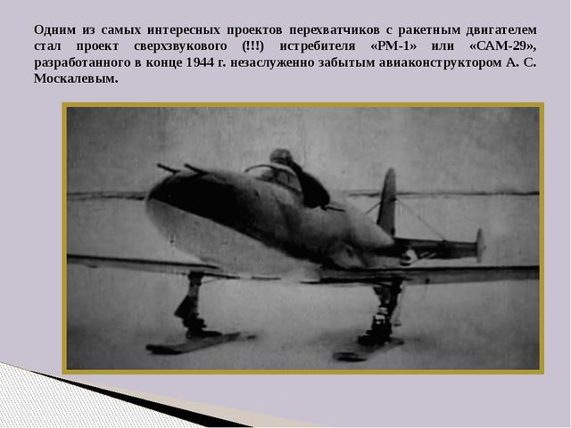 Одним из самых интересных проектов перехватчиков с ракетным двигателем стал п...
