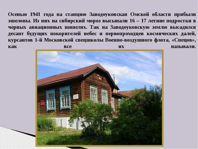 Осенью 1941 года на станцию Заводоуковская Омской области прибыли эшелоны. Из...