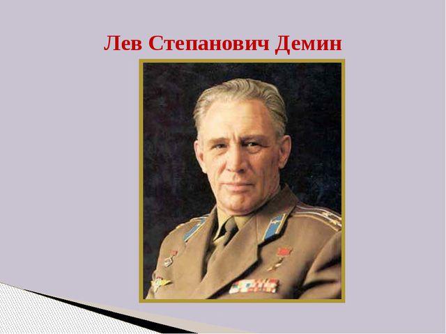 Лев Степанович Демин