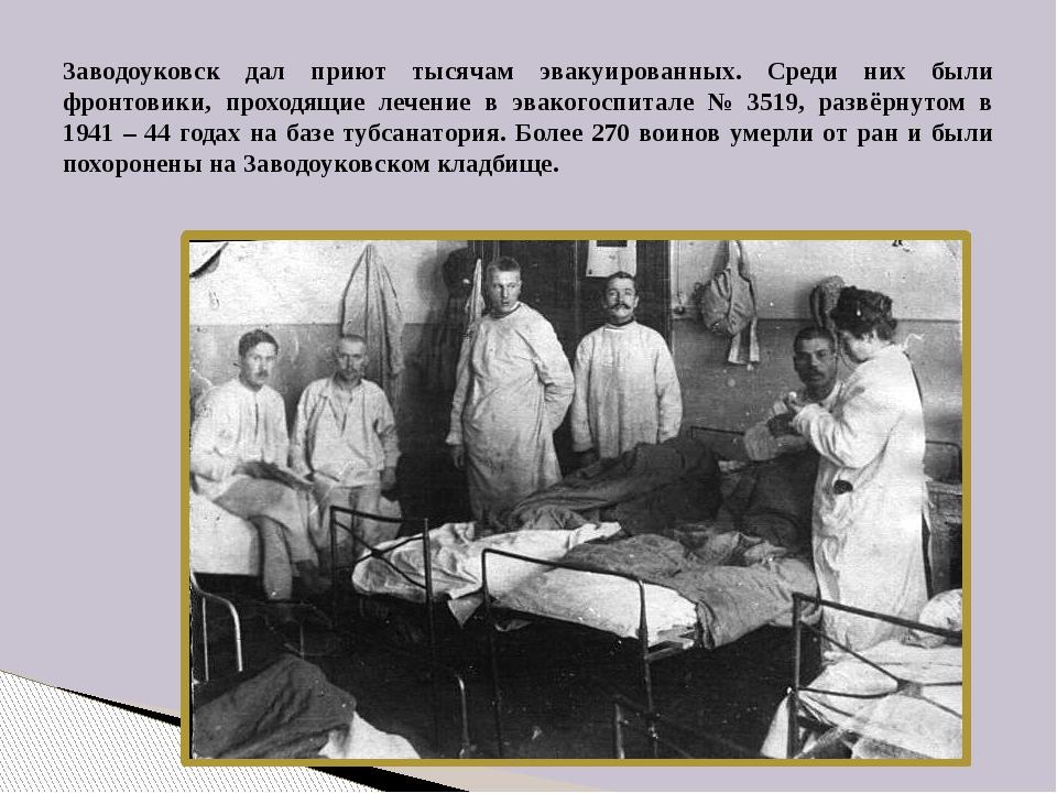 Заводоуковск дал приют тысячам эвакуированных. Среди них были фронтовики, про...