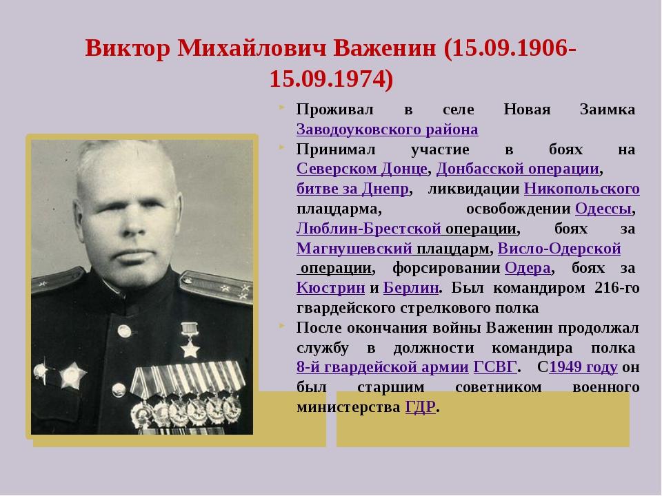Виктор Михайлович Важенин (15.09.1906- 15.09.1974) Проживал в селе Новая Заим...